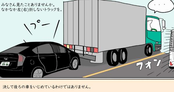 なかなか右折や左折しない大型トラックを責めないでください!ケツ振りは無視できないです。