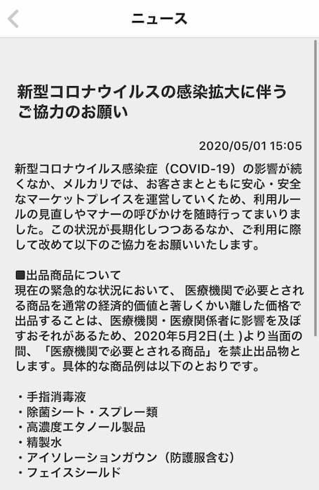 メルカリの出品禁止・転売禁止のニュースリリース