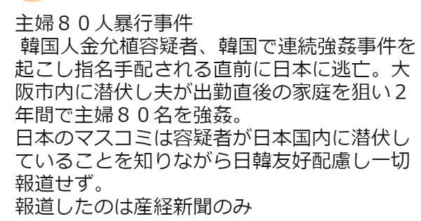 韓国の連続暴行魔「金允植」が指名手配前に日本に入国して主婦80人暴行事件を起こしていた。マスコミはほとんど報道せず
