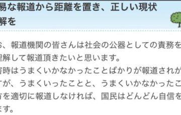 マスコミの偏向報道に苦言を呈する熊谷千葉市長のメッセージに賞賛の声