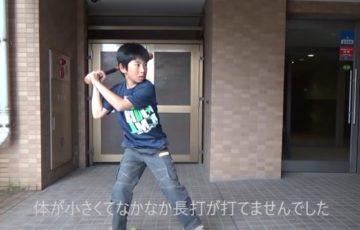 「運動音痴の息子がホームランを打つまで」涙あり笑いありの2年半を4分48秒にまとめた動画が感動的!