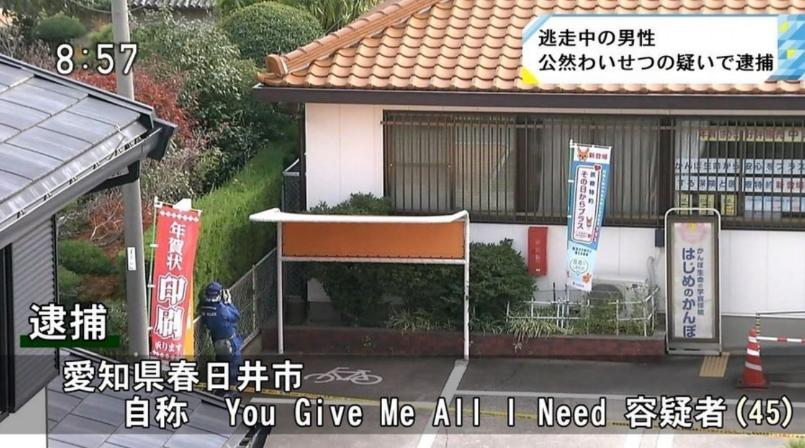You Give Me All I Need容疑者が公然わいせつで逮捕www