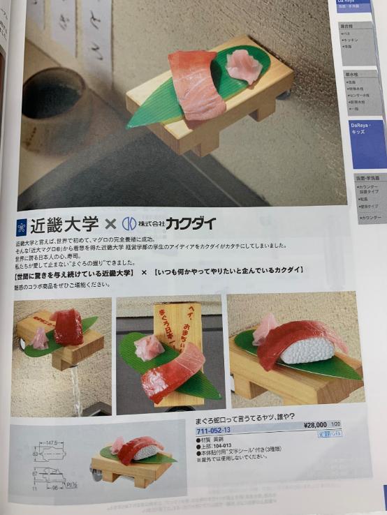水道用品のメーカーKAKUDAI(カクダイ)のカタログの商品が攻めすぎてる!
