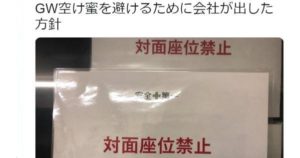 GW空けに密を避けるために会社が出した方針「対面座位禁止」