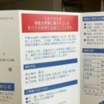 京都の福知山市役所が「本能寺の変」のお知らせハガキを実物グッズ化!