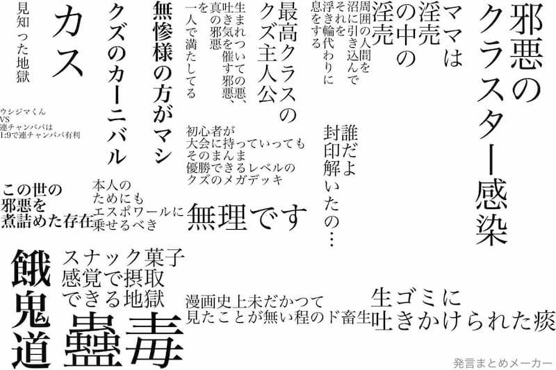 「連ちゃんパパ」の書評・評価(罵倒集)
