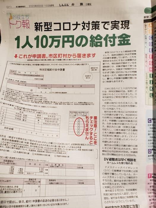 【拡散希望】定額給付金の申請書の「希望しない」に勘違いでチェックを入れないようにしてください!