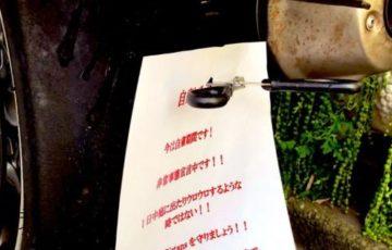 自粛警察が嫌がらせ通り越してバイクのタイヤにハサミを突き刺す器物破損!