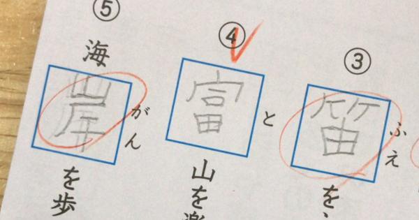 「富山を楽しむ」小学生の想像力豊かな回答が共感を呼ぶ!