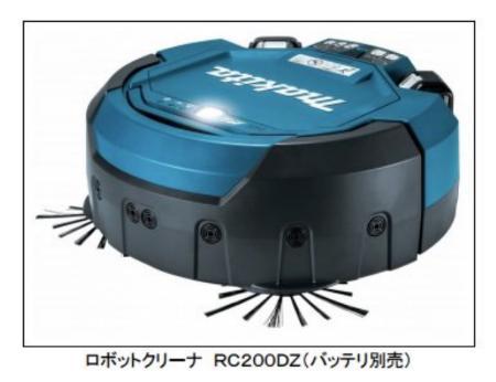 カッコよくてゴツイ!電動工具のマキタのおすすめ商品まとめ:マキタ ロボットクリーナーRC200DZSP