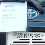 【悲報】浜松は静岡じゃなかった・・自粛警察の貼り紙「静岡県民は来ないでください」で発覚www