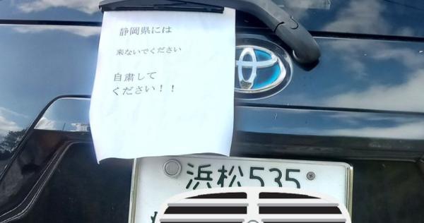 「静岡県民は来ないでください」自粛警察が地理知らなすぎ問題・・・w