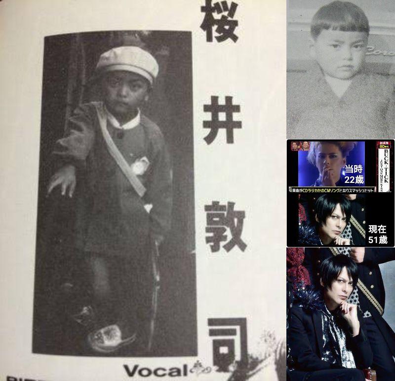 小池栄子の卒業アルバムの写真が今と変わらず凄いけど「3才の石原良純」には誰も勝てないww:BUCK-TICKのボーカル櫻井敦司の昔の写真