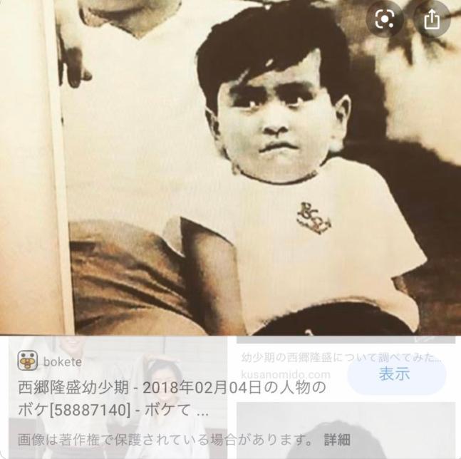 小池栄子の卒業アルバムの写真が今と変わらず凄いけど「3才の石原良純」には誰も勝てないww:西郷隆盛幼少期