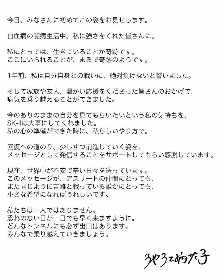 池江璃花子「今日、初めてこの姿をお見せします・・・このメッセージがひとりでも多くの方の希望になればうれしいです。」