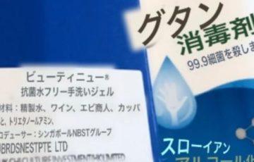 中国から取り寄せた消毒液の原材料が「ワイン」、「エビ商人」、「カッパ」で怪しすぎる