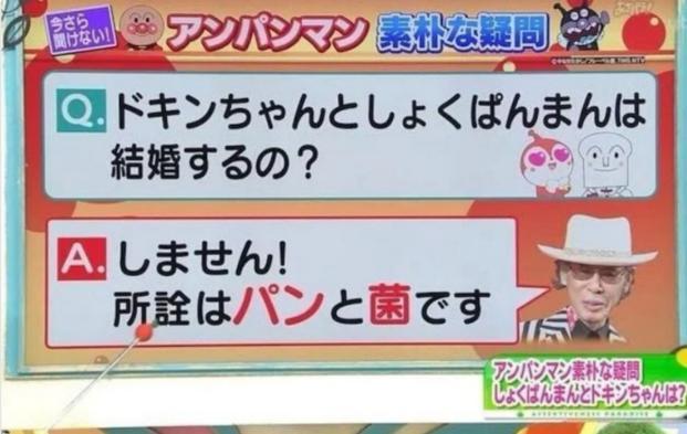 【アンパンマン素朴な疑問】「ドキンちゃんとしょくぱんまんは結婚するの?」にやなせたかしさんが回答が・・・笑