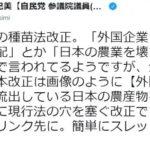 「外国にパクられ流出している日本の農産物を守るため」小野田議員が種苗法改正をするべき理由を解説
