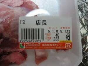 スーパーの面白い値札の誤植・書き間違え