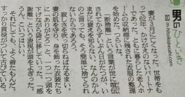 3月に奥さまを亡くした男性の新聞への投書が泣ける。断捨離をしながら亡き妻を想う。