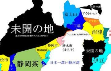 静岡県民から見た静岡県のイメージ
