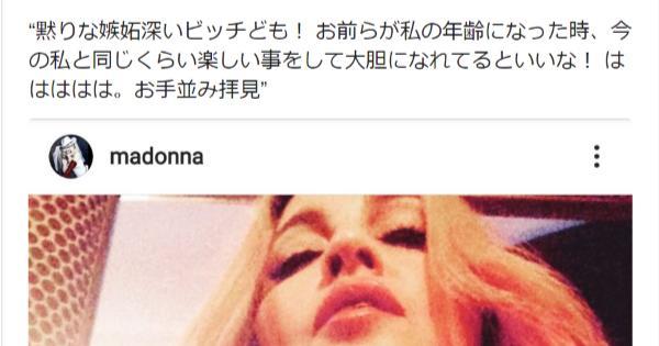 髪をピンク色に染めたマドンナがインスタに投稿すると年齢をからかう誹謗中傷コメントが・・・それに対するマドンナの返信がカッコよすぎる!
