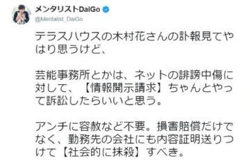 メンタリストDaiGoさん自身への誹謗中書に対して「僕は訴訟から勤務先への内容証明送付まで示談なしで全部やりますよ」