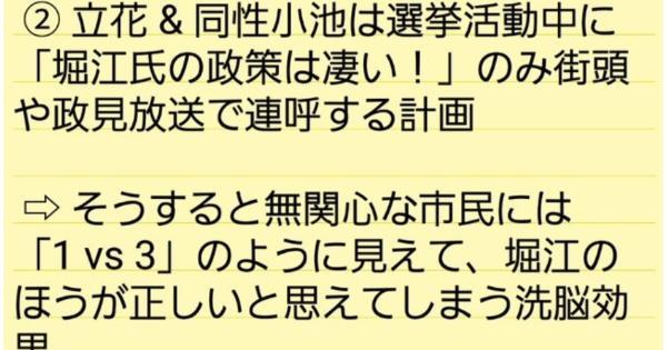 【ホリエモン新党】堀江貴文 & 立花孝志の選挙ハックが凄いと話題に!