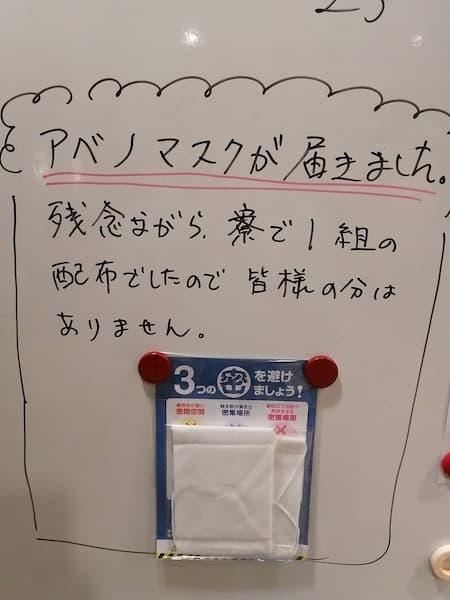 100人の学生寮に政府から1ヶ月かけてアベノマスク2枚が届いた!まさにコント(笑