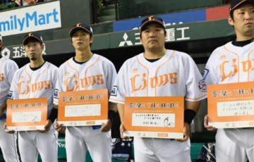 子ども虐待防止の『オレンジリボン運動』を埼玉西武ライオンズが試合のYoutube配信で呼びかけ!