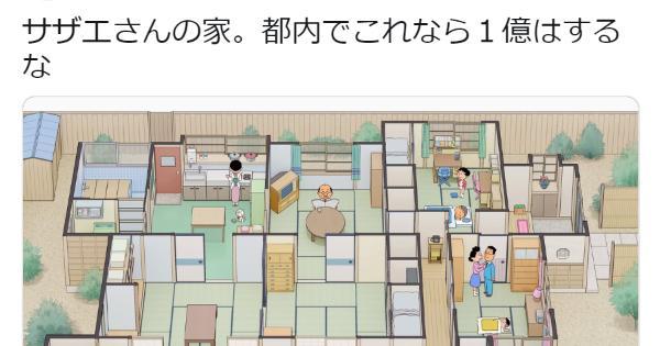 サザエさんの家の値段や価値はどれくらい?→「都内でこれなら1億はするな」