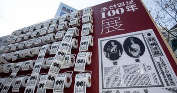 韓国の「朝鮮日報百年展」にて天皇陛下が「トイレットペーパー」として展示されてしまう