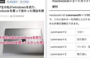 windowsを売りmacbookを買って良かった理由が高度な笑いすぎるwww