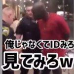 【動画有】警察官が黒人逮捕したらFBI捜査官だった件wwww