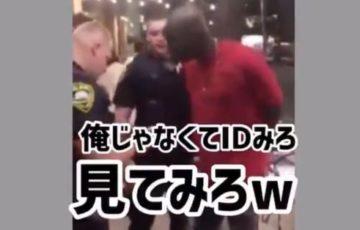 【動画有】警察官が黒人逮捕したらFBI捜査官だったwwww
