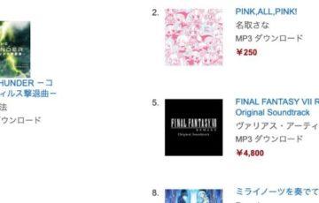 大川隆法氏作曲のコロナウイルス撃退曲がAmazonMusicランキング第1位になってしまうwww