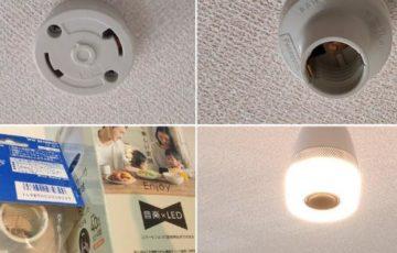 アイリスオーヤマの天井シーリングライトスピーカーで部屋が超カッコよくなるライフハックは全人類が知るべき!