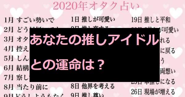 アイドルオタク占い(2020年版)「あなたの推しとの運命は?」