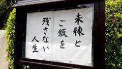 お寺の掲示板の「空っぽの容器は一番大きな音をたてる」が名言すぎると話題に!