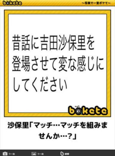 吉田沙保里の画像でbokete(ボケて)傑作選: