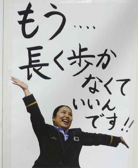 JR渋谷駅、埼京線ホームが近くなったことでJR職員の歓喜のポスターが何か凄い!
