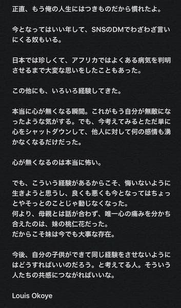 楽天のオコエ瑠偉選手が黒人差別反対運動の報道について自らの体験をTwitterに投稿