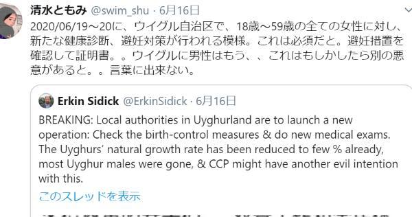 中国当局によりウイグルの18〜59歳の女性に対して新たな「計画生育検査(避妊対策・健康診断)」が実施される