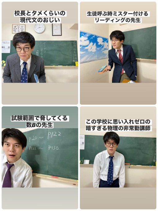 土佐兄弟の有輝さんの「高校に必ずいる先生たち」シリーズがあるあるすぎる!