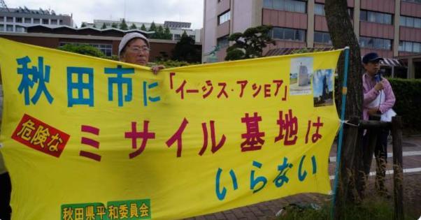 秋田県での地上イージス配備の反対運動にて「アルファベットのEと、カタカナのヨを間違える日本人がいるはずがない」