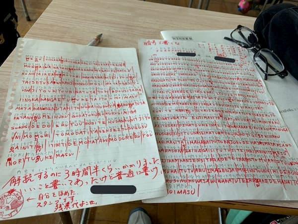 暗号で書いた答案を提出したら3時間かけて解読してくれた担任の先生が最高すぎる!