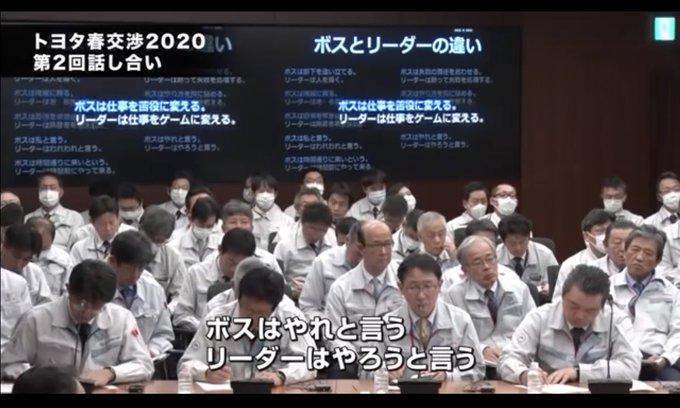 トヨタ自動車の豊田社長の言葉「ボスとリーダーの違い」が多くの反響を呼ぶ