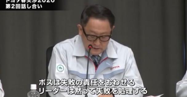 トヨタ自動車の豊田章男社長の言葉「ボスとリーダーの違い」が多くの反響を呼ぶ