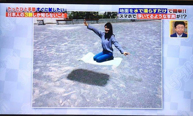 スマホで宙を浮いてるような写真を撮る方法が判明!