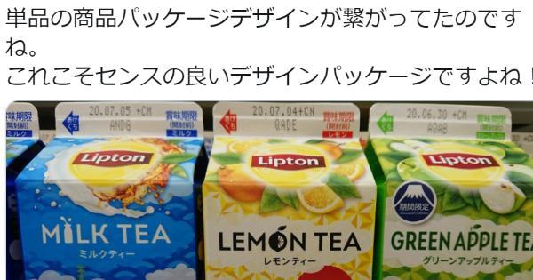 リプトンのミルクティー、レモンティーのグリーンアップルティーのパッケージデザインが実は繋がっていたことが判明!
